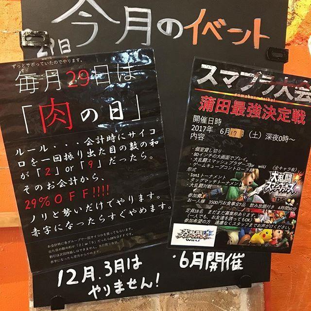 来月は イベント盛りだくさん!  気になる方は ぜひお電話を!  #ワイン #肉 #蒲田 #肉バルノースマン #肉会 #肉部 #肉を食らう会 #スゲーコスパ #コスパ #ワイン #ビール #自家製ドリンク #自家製料理 #リーズナブル #kamata #Ameba #ブログ  #2階 #Instagram #日本 #JAPAN #名物 #とにかく楽しく #女子会 #男子会 #cannon #一眼レフ #写真部 #オススメ #美味しい  Amebaブログにて更新中。 「羽田出身」成田竜也の楽しくやるのが一番なんです。 http://ameblo.jp/nikubarunorthmankamata/  ご予約のお電話はこちら! ↓↓↓↓↓↓↓↓↓↓↓↓↓ 03-5480-4129