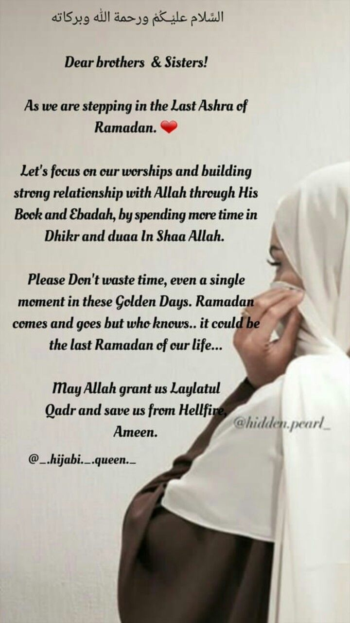 💞💖Suad💖💞               #islam #Allah #Muslim #Quran #Ramdan
