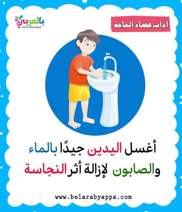 بطاقات تعليم آداب قضاء الحاجة للاطفال فلاش كارد الطفل المسلم بالعربي نتعلم Childrens Education Flashcards Education