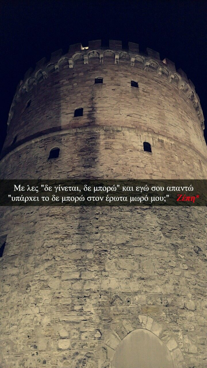 """Υπάρχει το """"δε μπορώ"""" ;;;; by Zepi #Ζέπη*"""