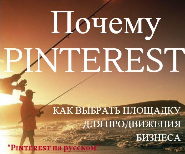 #Pinterest для бизнеса: почему я выбрала именно эту площадку и что из этого получилось. Реальный опыт продвижения в Пинтерест и полезные советы на русском языке #pinterestнарусском #раскрутка