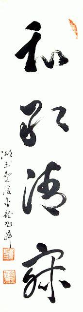 Wa, Kei, Sei, Jaku - The principles of Chado 茶道, the Way of Tea. Harmony (和 wa), respect (敬 kei), purity (清 sei), and tranquility (寂 jaku).