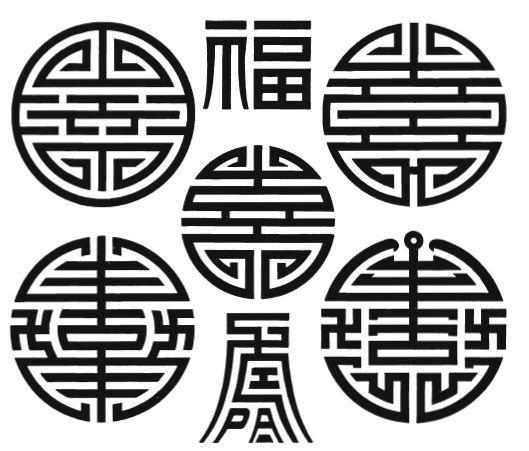 Chinese Shu symbols, or symbols of longevity  From the book:  Beer, Robert. The Encyslopedia of Tibetan Symbols and Motifs. - Boston: Shambala, 1999.