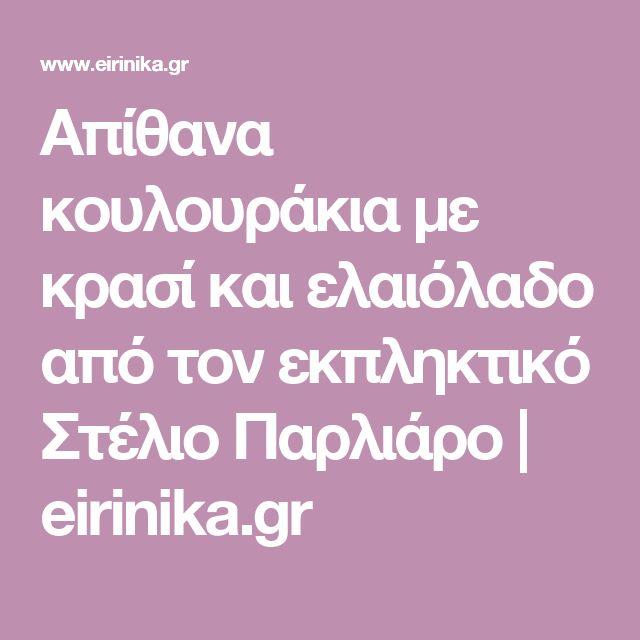 Απίθανα κουλουράκια με κρασί και ελαιόλαδο από τον εκπληκτικό Στέλιο Παρλιάρο   eirinika.gr