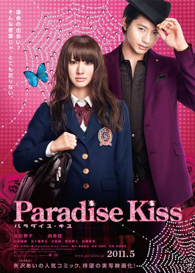 """Paradise Kiss"" Movie Poster (2011) - Japanese Drama"