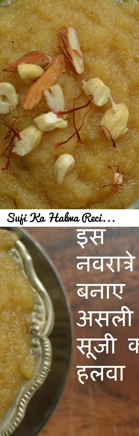 Suji Ka Halwa Recipe in Hindi | Sooji Halwa |दानेदार सूजी का हलवा रेसिपी | NAVRATRI SPECIAL... Tags: suji ka halwa recipe in hindi video, suji ka halwa recipe in hindi, suji ka halwa in hindi, how to make suji ka halwa in hindi, suji ka halwa banane ki vidhi, how to make suji halwa, suji halwa recipe, suji halwa, suji ka halwa, recipe in hindi, halwa, सूजी का हलवा रेसिपी, desi ghee halwa, दानेदार सूजी का हलवा रेसिपी, easy halwa recipe, sheera recipe, nisha madhulika, sooji ka halwa recipe…