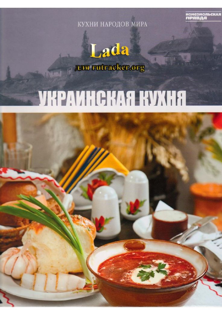 Украинская кухня by LavenderSky - issuu