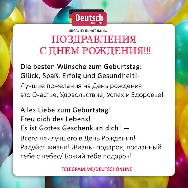 Поздравления с днем рождения на немецком в стихах с переводом наши уроки