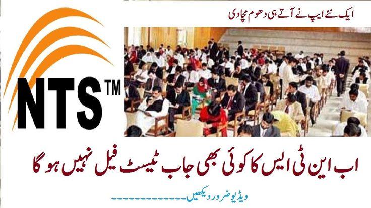 NTS Preparation App In Urdu/Hindi Video/ Full NTS Test Preparation Guide...