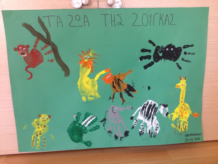 Ζώα της ζούγκλας απο αποτυπώματα χεριών και ποδιών ! Jungle animals hand / foot prints !