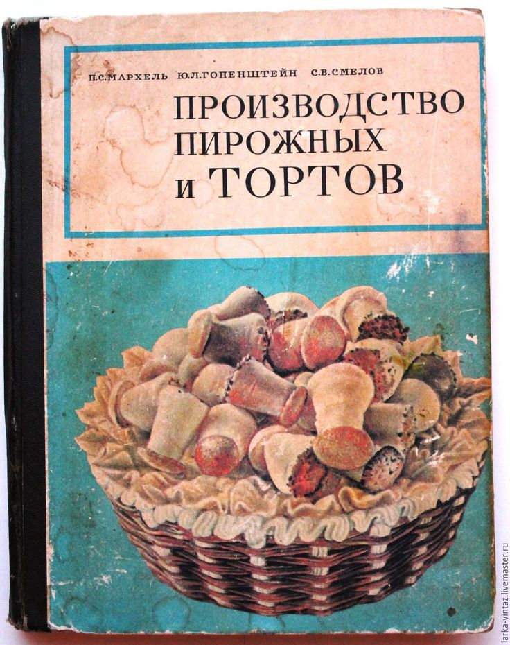 Купить Книга Производство пирожных и тортов 1976 год - зеленый, кулинарная книга, книга по кулинарии