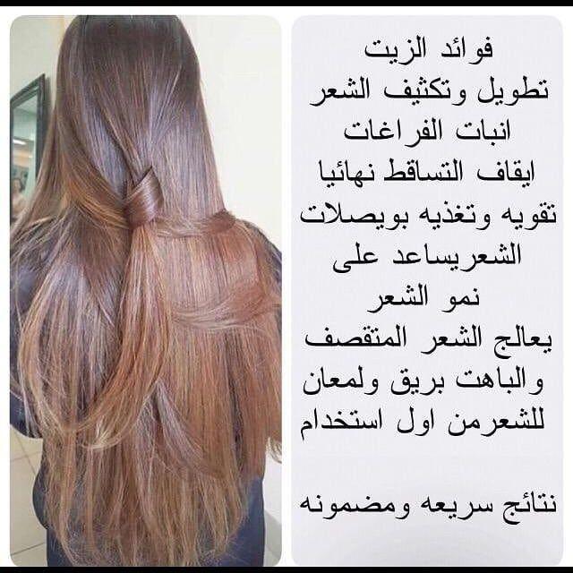تبادل اiعلاني ضيفوني قبل الحذف Whatsap 0551250843 Mam3332 Mam3332 Long Hair Styles Hair Styles Beauty