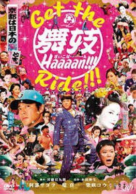 [邦画] 舞妓Haaaan!!! (阿部サダヲ/堤真一/柴咲コウ/DVD-ISO/4.36GB) - http://adf.ly/lO86p