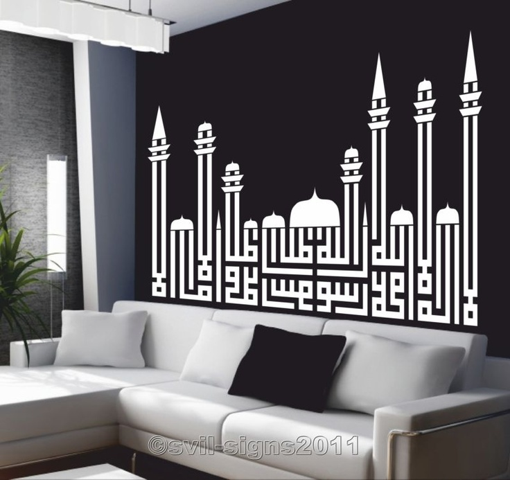 Islamic Calligraphy art , Shahada in mosque shape