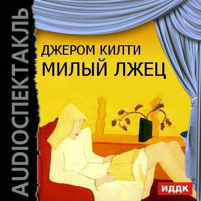 Милый лжец (спектакль) #детскиекниги, #любовныйроман, #юмор, #компьютеры, #приключения
