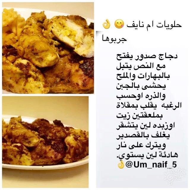 وصفات سهله حلويات أم نايف Um Naif 5 Instagram Photos And Videos صدور الدجاج المحشية Food Chicken Meat