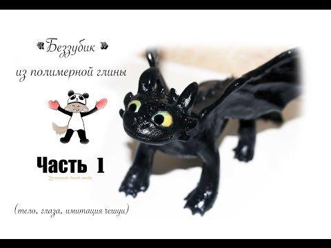 Видео мастер-класс: дракон Беззубик (Ночная Фурия). Часть 1 - Ярмарка Мастеров - ручная работа, handmade