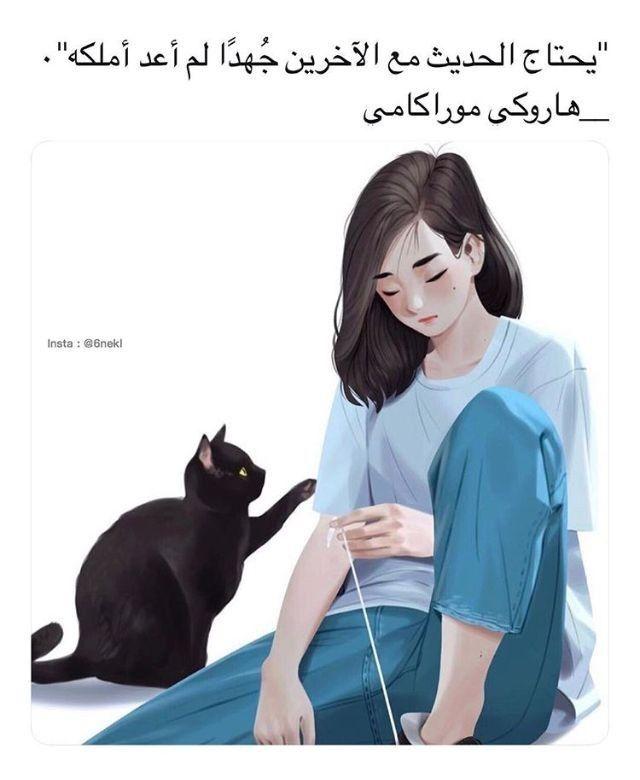عن نفسي اتحدث Arabic Quotes Words Quotes Friends Quotes
