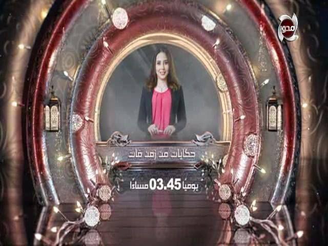 موعد وتوقيت عرض برنامج حكايات من زمن فات على قناة المحور رمضان 2020