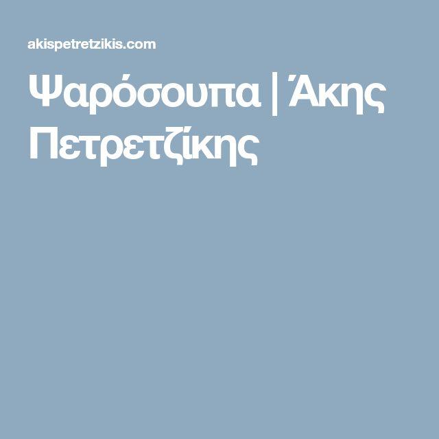 Ψαρόσουπα | Άκης Πετρετζίκης