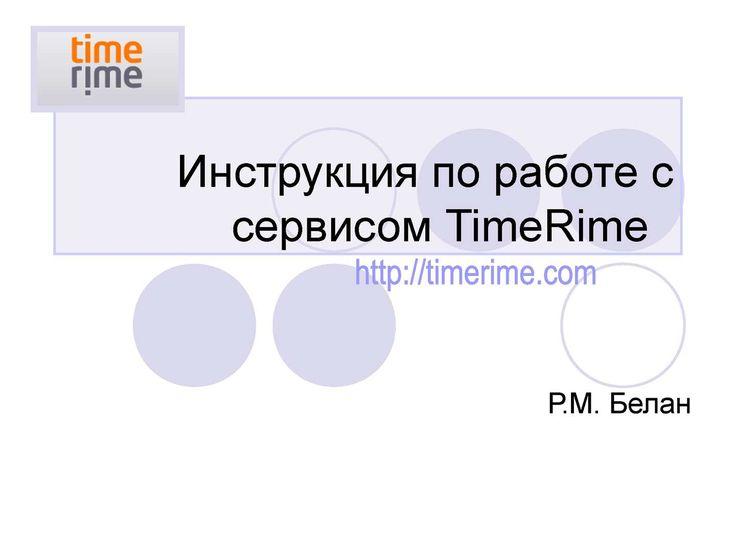 Инструкция по работе с сервисом TimeRime Р. М. Белан