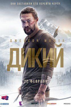 Дикий (2018) смотреть онлайн в хорошем качестве бесплатно на Cinema-24
