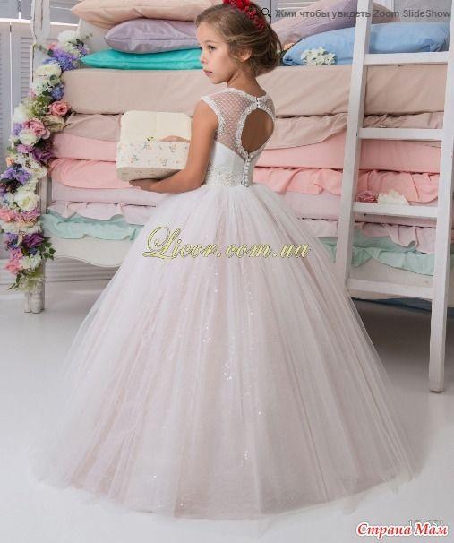 Праздничные платья для принцесс!!!
