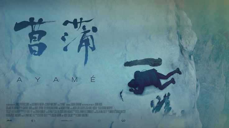 Irish Film: Striking proof of concept teaser for Conor Maloney's sci-fi epic Ayamé