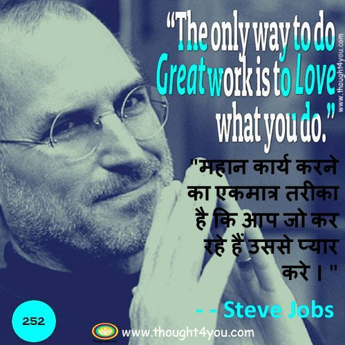 Quotes By Steve Jobs, कोट्स,Steve Jobs Quotes, Steve Jobs Quotes in Hindi, Steve Jobs, Success quote, quotes for success, success , work