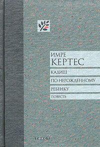 В 2002 году Венгрия ликовала: впервые венгерский писатель получил Нобелевскую премию. Имя Имре Кертеса теперь известно всему миру.<br />   Имре Кертес - человек, обожженный гитлеровскими лагерями; раны его неисцелимы - время тут не властно. Как жить ...