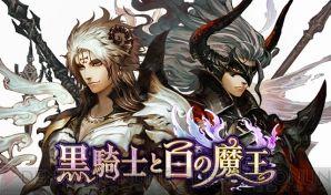 『黒騎士と白の魔王』