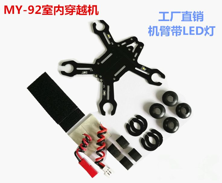 92MM Micro FPV Racing RC Quadcopter Frame Kit  For RC Toys Models ARM include LED