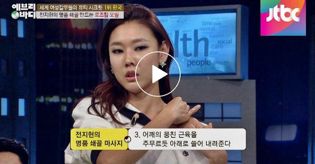 #beauty 한혜진이 알려주는 전지현의 명품 쇄골 따라잡기! '로즈힙오일' 마사지 법!
