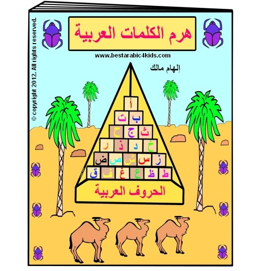 ebooks in arabic free