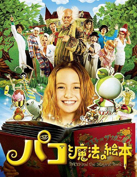 パコと魔法の絵本 (2008)