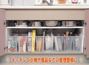キッチンの収納に利用
