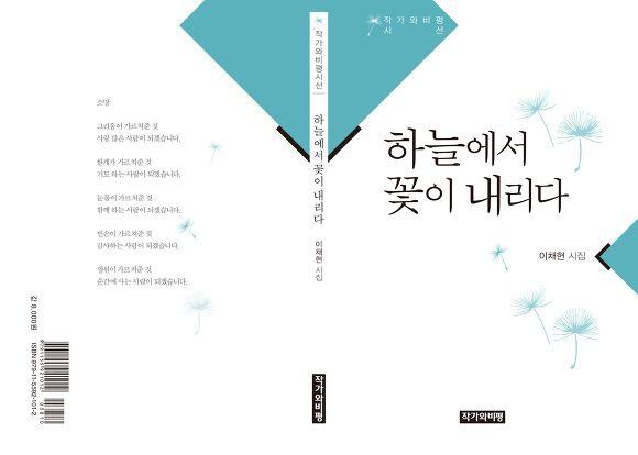 작가와비평 :: 하늘에서 꽃이 내리다(이채현 시집/ 작가와비평)