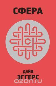 """Книга """"Сфера"""" Дэйв Эггерс - купить книгу The Circle ISBN 978-5-86471-692-2 с доставкой по почте в интернет-магазине OZON.ru"""