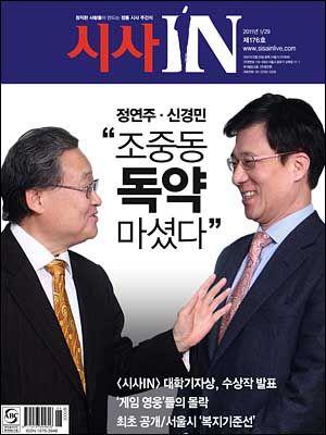 """시사IN 제176호 - 정연주,신경민 """"조중동 독약 마셨다"""""""