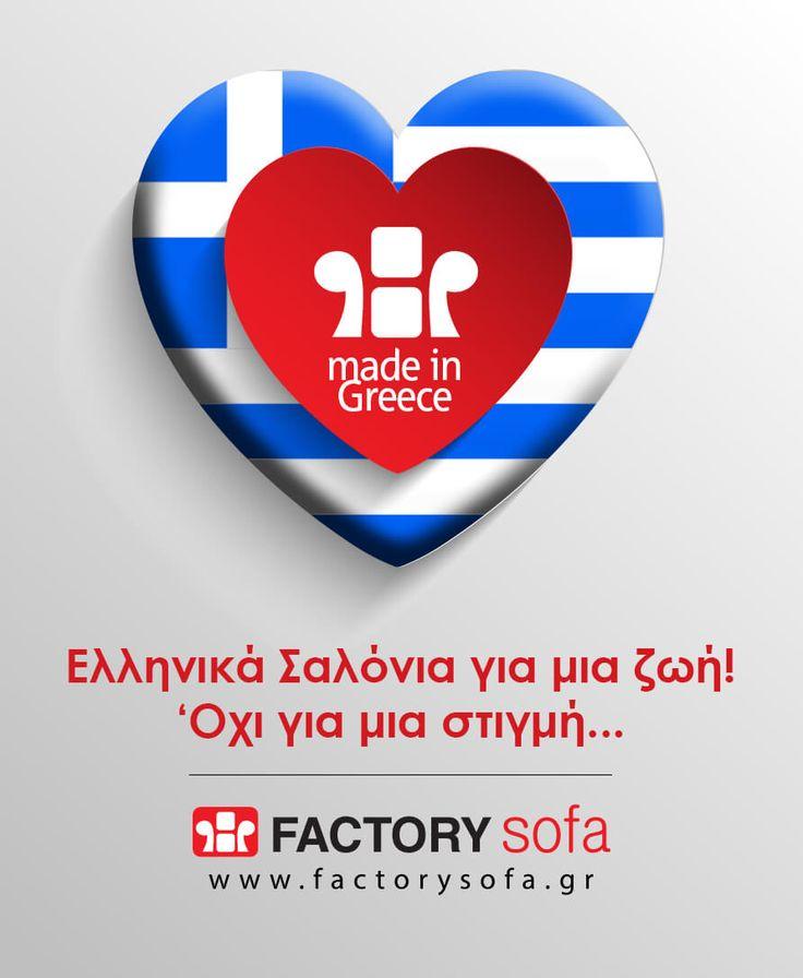 Factory Sofa made in Greece. Ελληνικά σαλόνια για μια ζωή! Όχι για μια στιγμή...