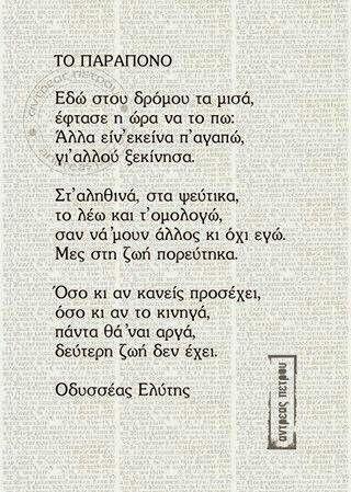 ΤΟ ΠΑΡΑΠΟΝΟ - ΑΛΛΑ ΕΙΝ' ΕΚΕΙΝΑ Π' ΑΓΑΠΩ