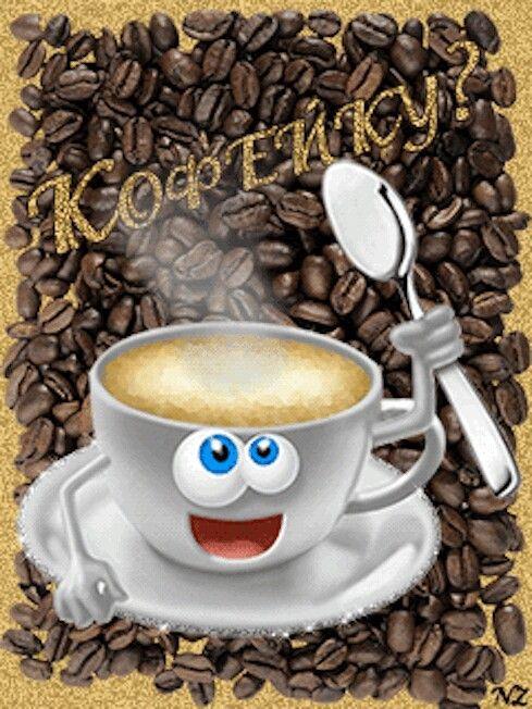 веселые рисунки на кофе гифки веселье можно