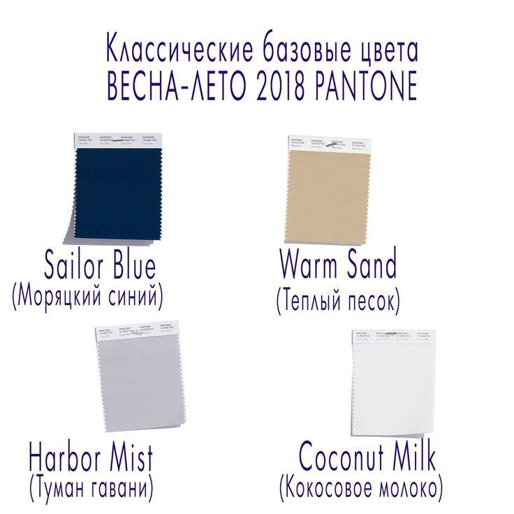 Главные цвета весны 2018 по версии Института Пантон: публикации и мастер-классы – Ярмарка Мастеров