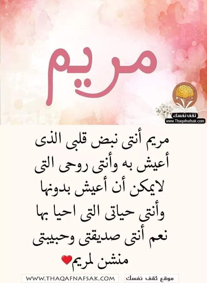 Pin By Adaannj On بنات وبس Arabic Calligraphy Calligraphy