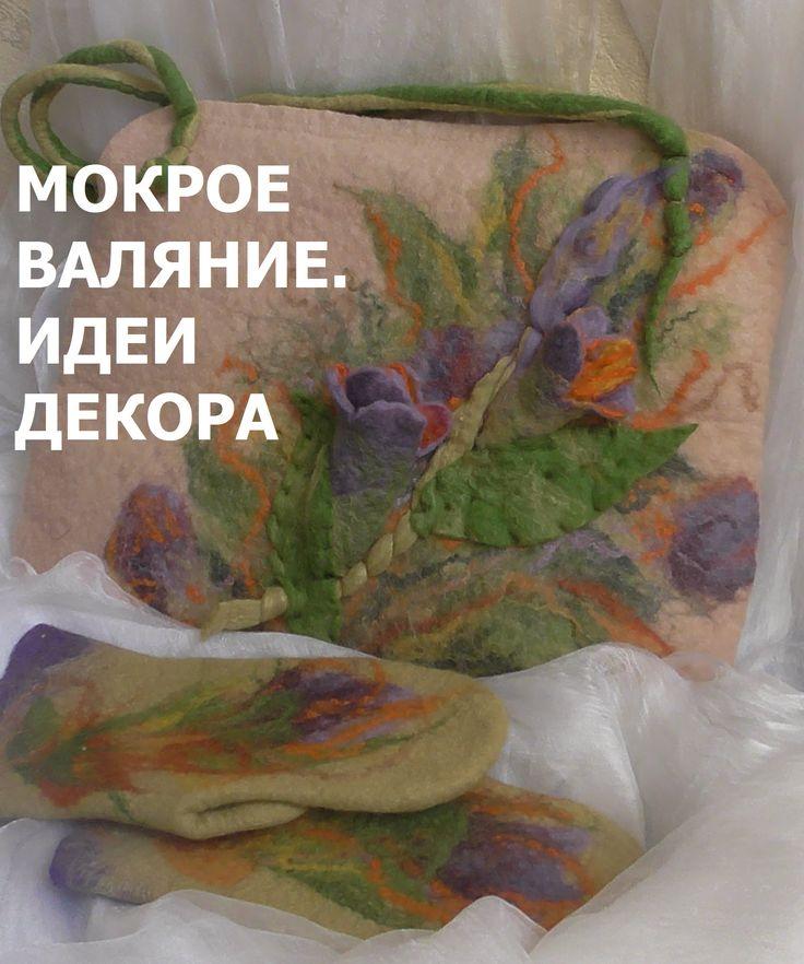 #Мокрое валяние|Идеи декора #1|#Валяная сумка #Валяные варежки