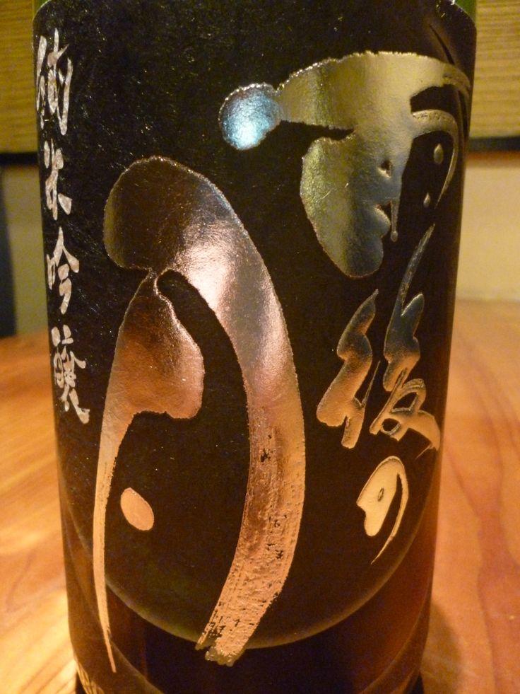 【雨後の月・ブラックムーン】  広島県呉市 相原酒造  使用米:雄町   精米歩合:50%  日本酒度:+1.2    店長:植草が個人的に好きな広島の銘酒。  この「雨後の月」ブランドの大吟醸は香り高く、米でできているとは思えない高級ワインのような香りがします。個人的に超オススメです。 もともと広島は軟水が湧き出る花崗岩質の土壌で、軟水は日本酒造りに適さないと言われていました。先人たちは新しい酒造好適米作り、軟水仕込み法の開発など、独自の日本酒文化を作り上げました。 「広島酒」の特徴はその華やかな香りと柔らかな口当たり。 この「雨後の月」もその流れを汲むお酒で、華やかな香りを持ちながらも、すっきりとしたシャープな切れ味の辛さを併せもっています。  http://www.urban.ne.jp/home/aihara/