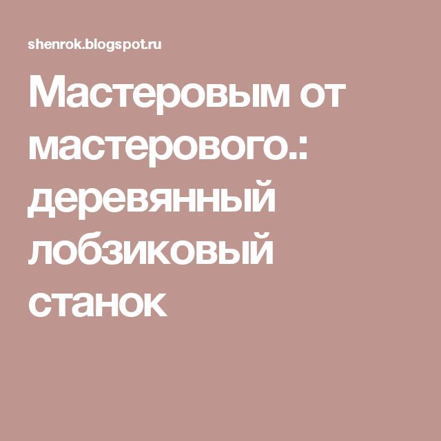 Мастеровым от мастерового.: деревянный лобзиковый станок