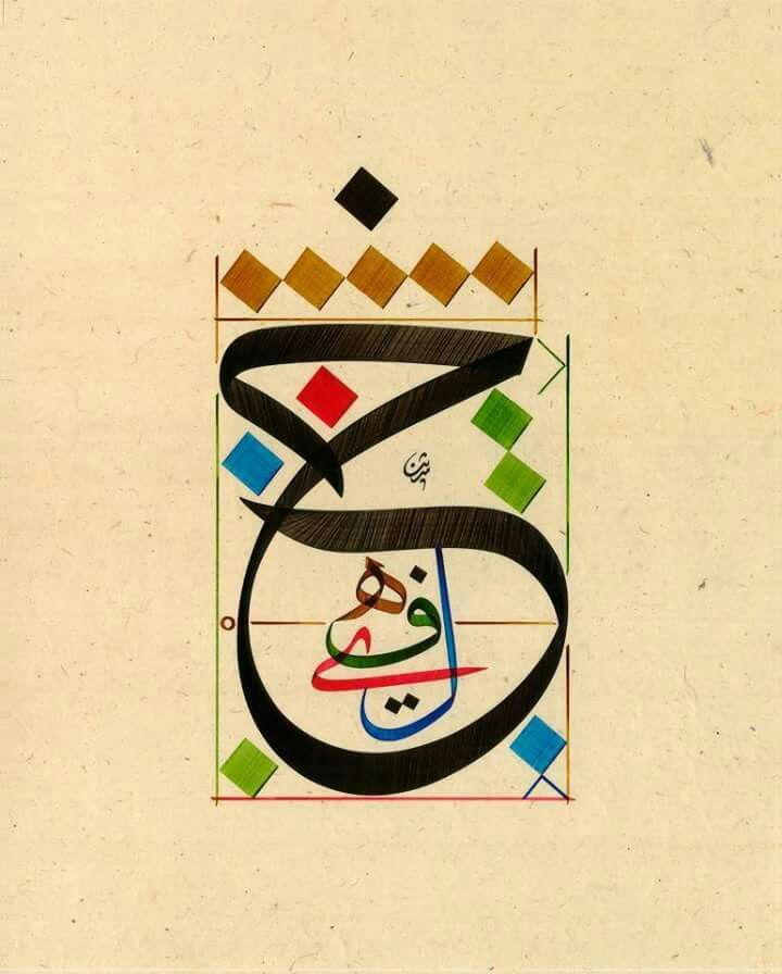 150 best images about arabische kalligrafie technik on Arabic calligraphy tools