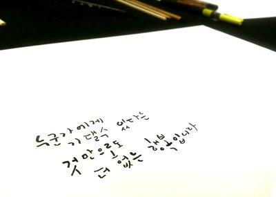 [calligraphy] 나무젓가락으로 쓴 캘리그라피 임서
