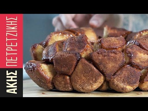 Monkey Bread | Άκης Πετρετζίκης